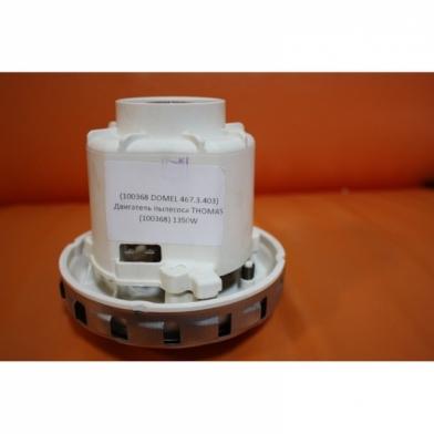 Мотор для пылесоса Thomas (100368)