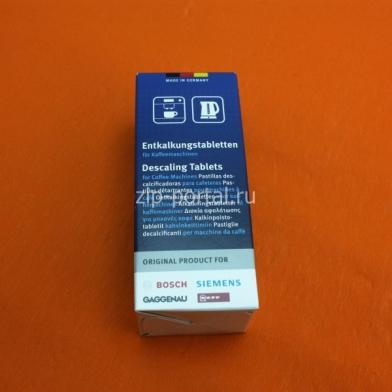 Таблетки для очистки от накипи для кофемашин Bosch 6 шт.
